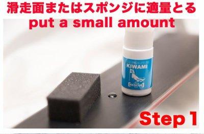 画像2: 液体ワックス【極/KIWAMI】スポンジ塗布で簡単