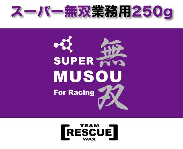 画像1: SUPER MUSOU 250g業務用 (1)