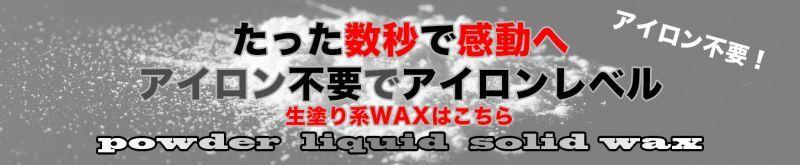 ホットワックス不要なWax