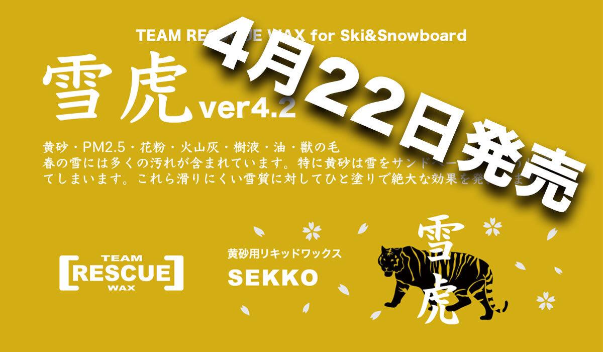 雪虎発売新製品